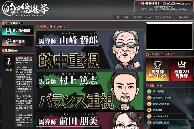 的中総選挙のログインページ