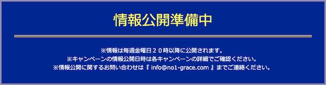 グレイスの情報公開について