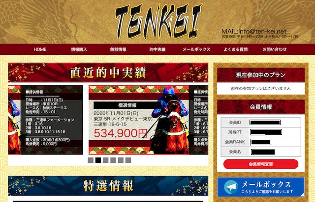 テンケイの会員画面