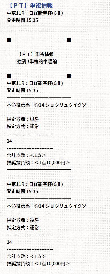 メリットの有料情報0117