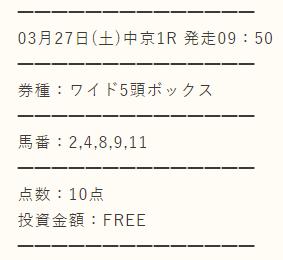 スマート万馬券の無料予想0327_1