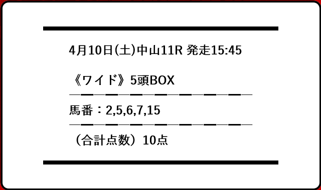 穴党ピカイチの無料情報0410
