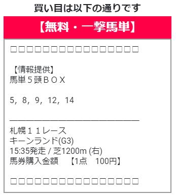 勝鞍の無料情報0829