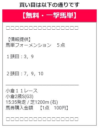 勝鞍の無料情報0905