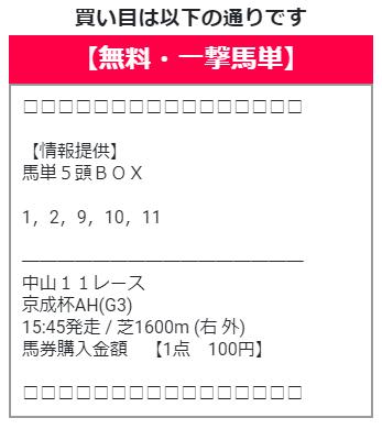 勝鞍の無料情報0912