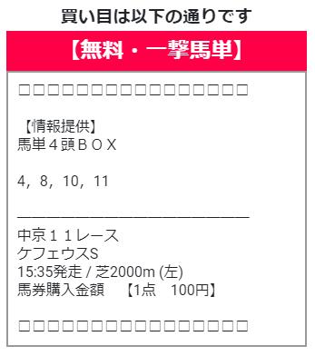 勝鞍の無料情報0918