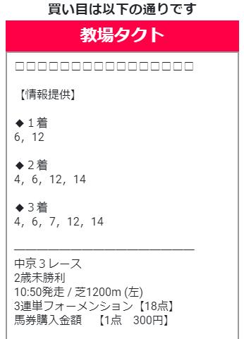 勝鞍の無料情報0919